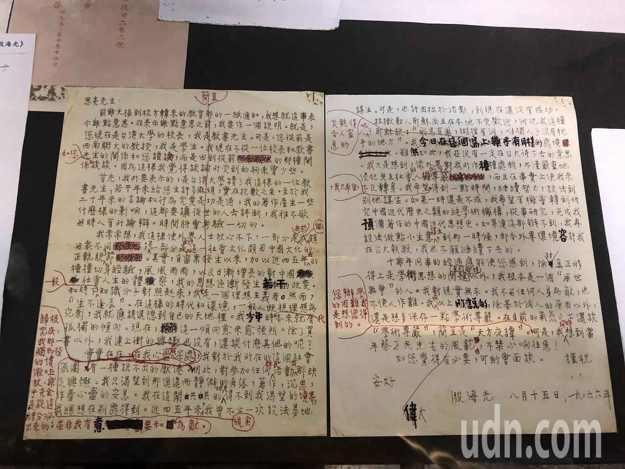 殷海光1966年在收到教育部通知後寫給當時台大校長錢思亮的信,表達感懷。記者何定...