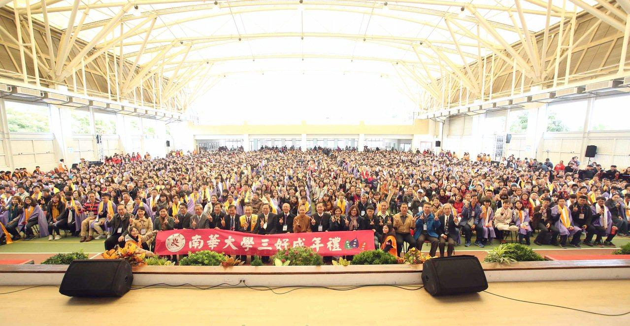 南華大學昨天上午舉辦一年一度的新生成年禮,共1200多位新生、200為境外學生參...
