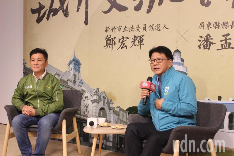 屏東縣長潘孟安今天出席新竹市立委參選人鄭宏輝競選總部舉辦的城市論壇,分享屏東舉辦台灣燈會的經驗。記者張雅婷/攝影
