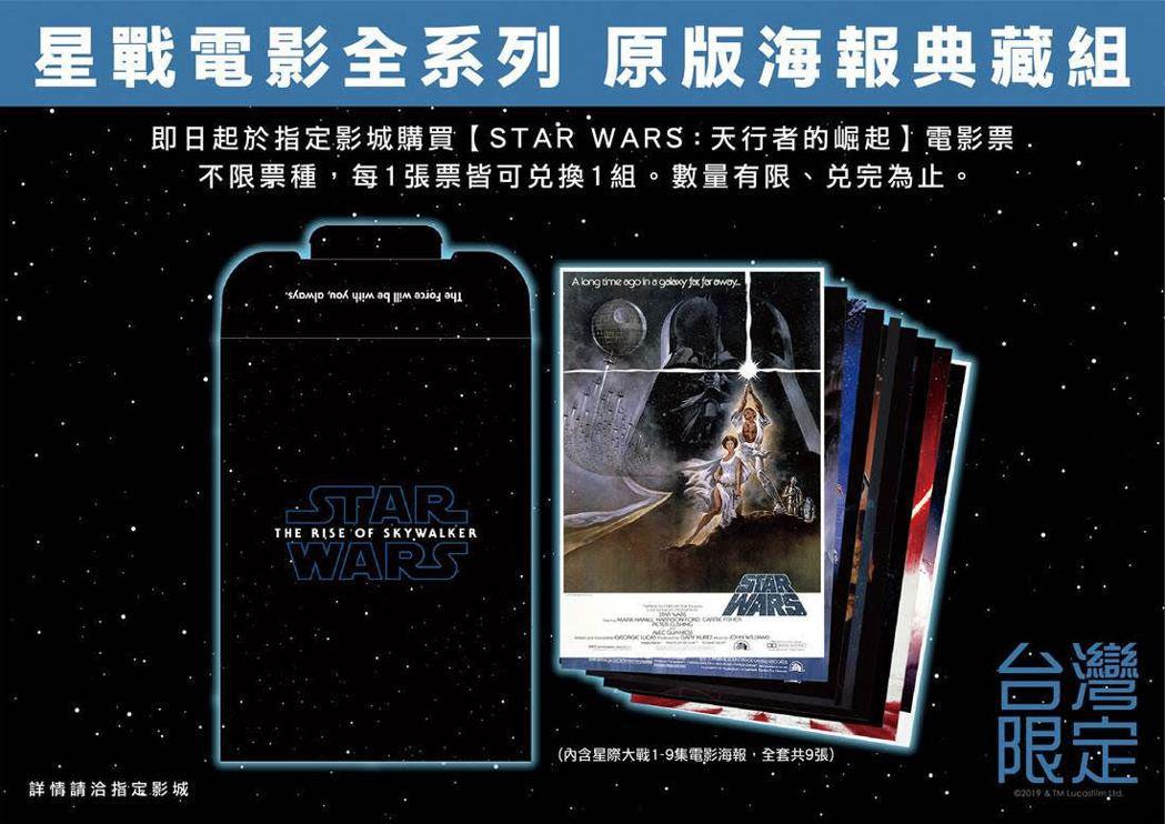 「星際大戰」系列原版海報。圖/迪士尼提供