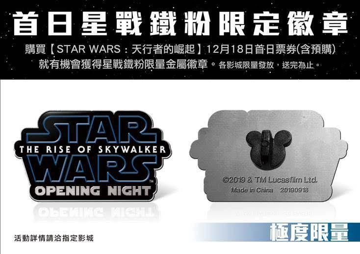 「STAR WARS : 天行者的崛起」首日贈品。圖/迪士尼提供