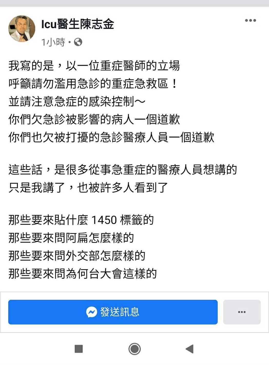 陳志金也在臉書再次發文說,是以一個重症醫師的立場發文,除請注意重症感染控制,「你...