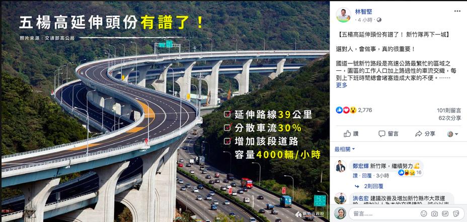 新竹市長林智堅今天中午在臉書粉絲頁上提及,經過3年多,五楊高延伸的願景終於要實現了。圖/翻攝自林智堅臉書粉絲頁