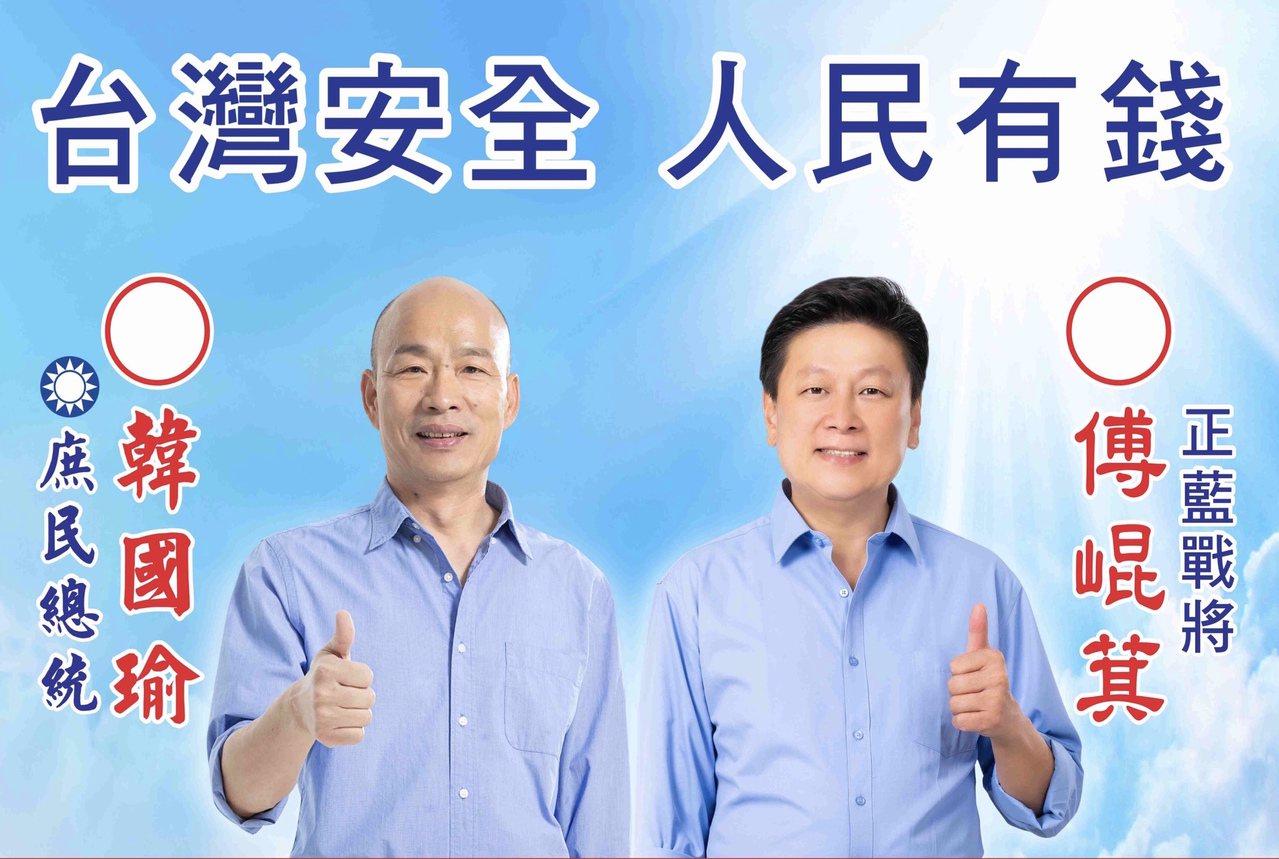 立委參選人傅崐萁除了跟韓國瑜同框,也提出「台灣安全、人民有錢」標語。圖/立委參選...