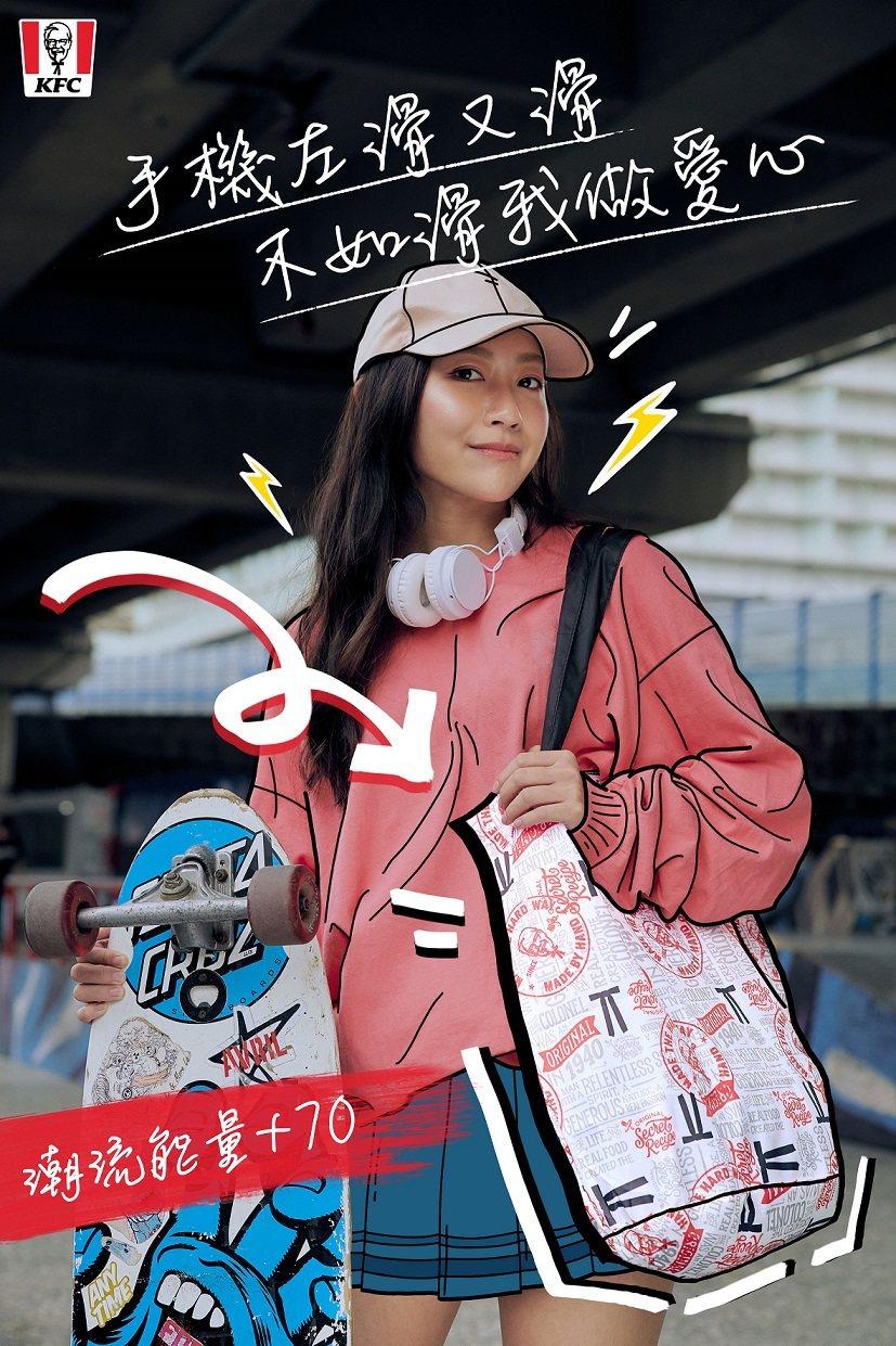 「爺爺桶桶有愛吊飾包」兼顧時尚與機能。圖/肯德基提供