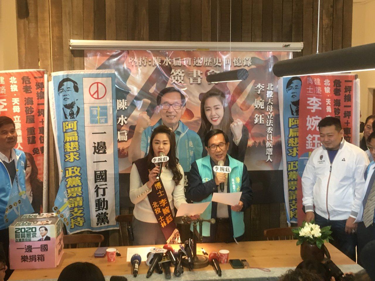 被封為「死亡之組」的台北市立委第一選區(北投士林)三姝之戰白熱化,一邊一國行動黨...