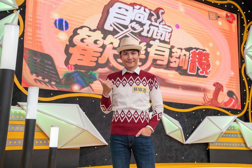 孫協志日前上TVBS「食尚玩家-歡樂有夠讚」。圖/TVBS提供