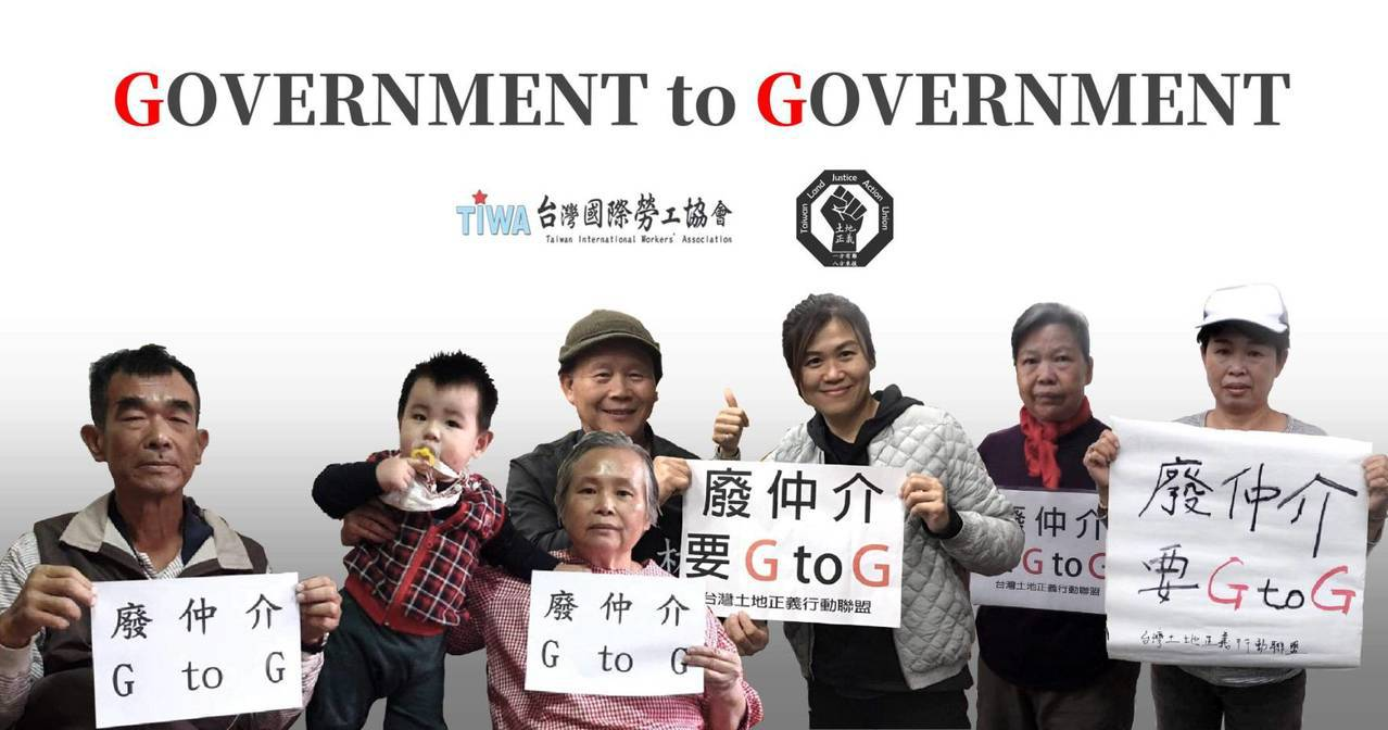 兩年一次的移工大遊行今天登場,移工團體訴求廢除私人仲介制度、要求政府對政府(G2...