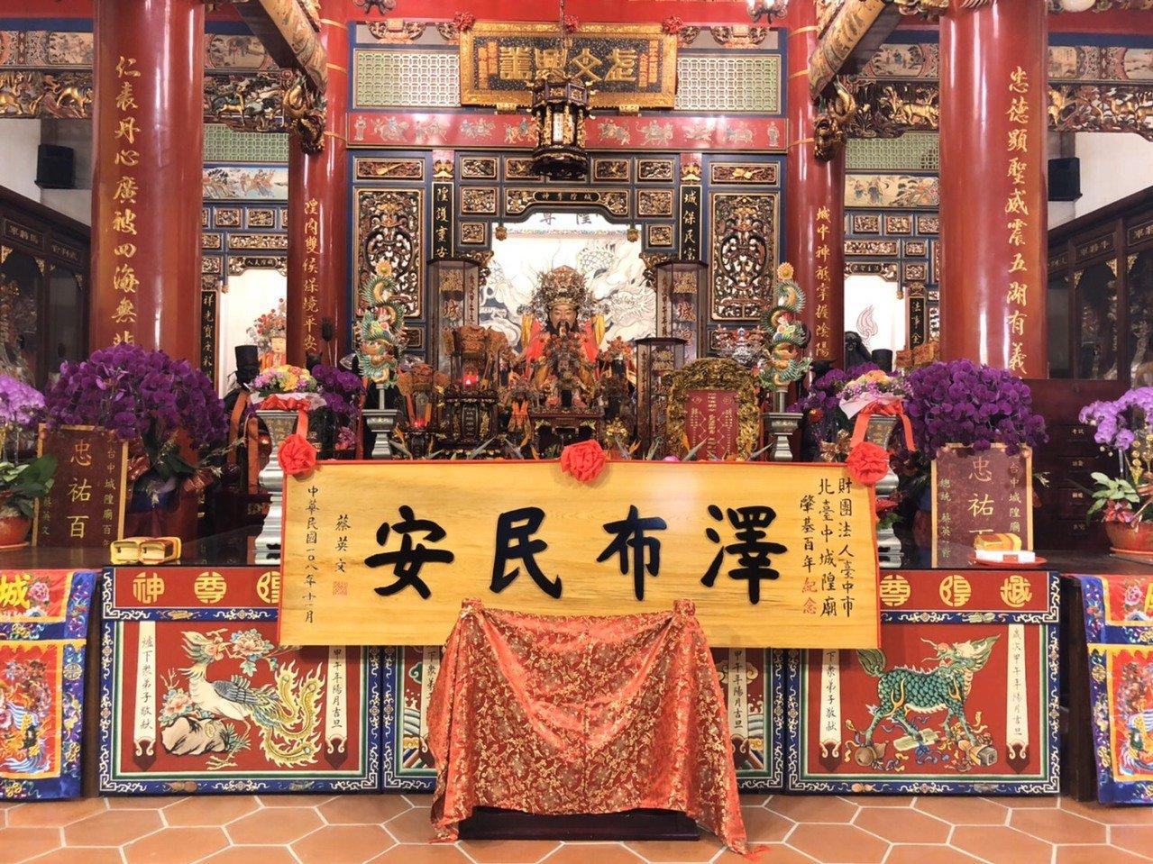 總統蔡英文今天下午到北台中城隍廟參拜,並致贈匾額給廟方。圖/北台中城隍廟提供