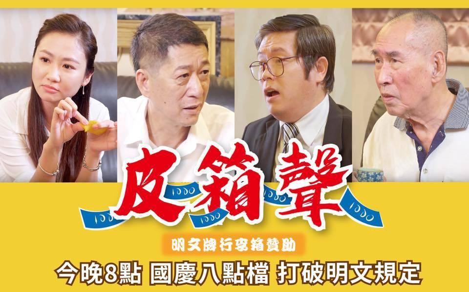 林國慶日前推出「皮箱聲」八點檔連續劇,用接地氣的方式向民眾宣傳政見。圖/擷取自林...