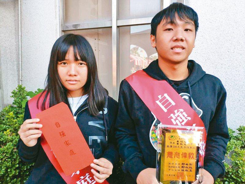 19歲黃絹恂(左)與17歲胞弟黃秋文獲北台南家扶中心表揚為「自強家庭」。 記者謝進盛/攝影