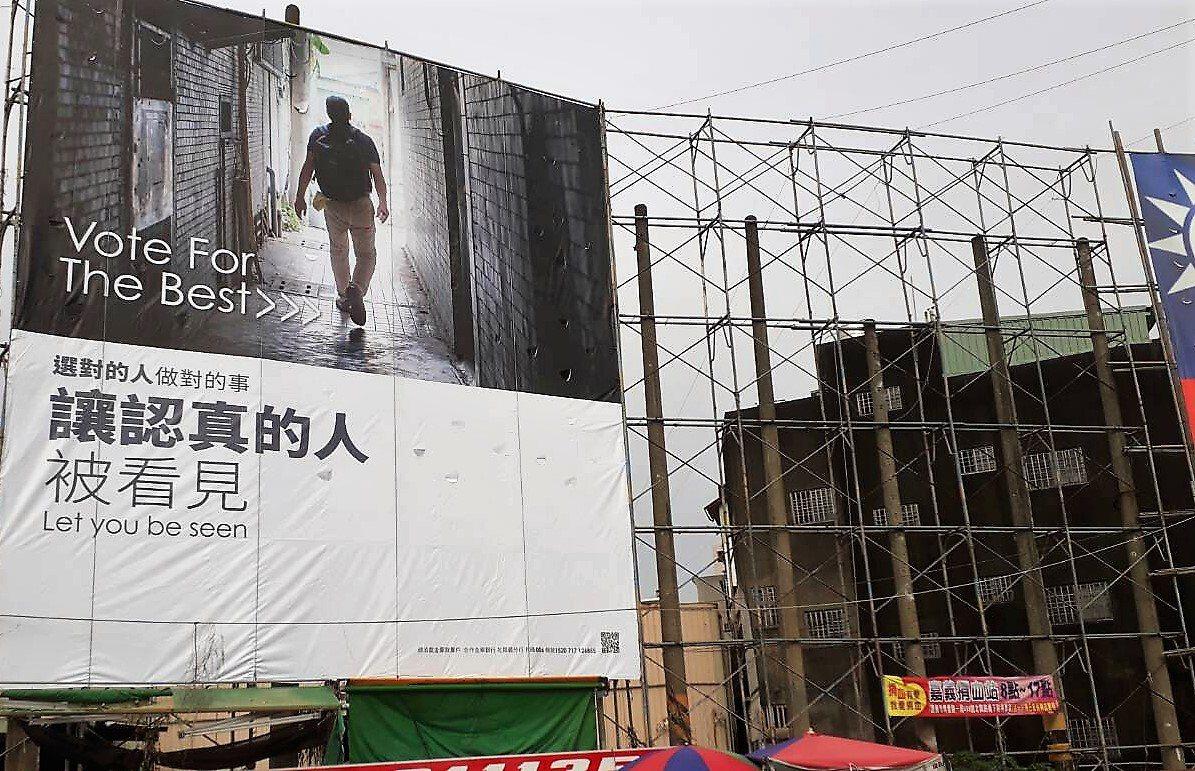 嘉義市立委參選人凌子楚,近日在多處設立大型廣告看板「讓認真的人被看見」,透過創意...
