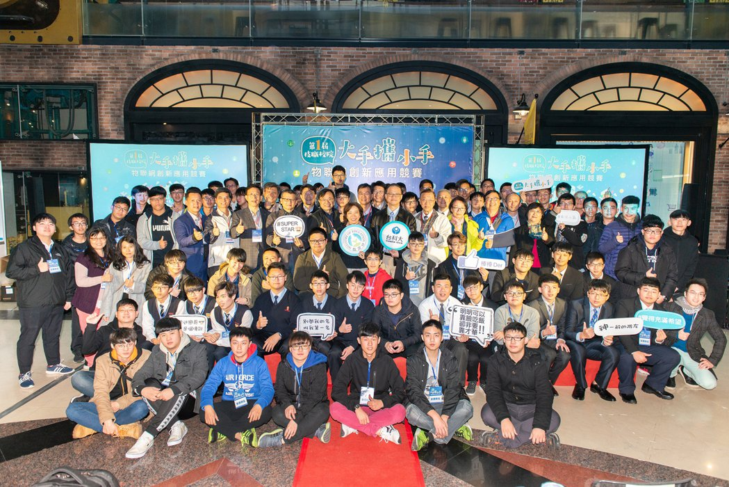 首屆大手攜小手物聯網創新應用競賽決賽暨學生社群成果展示。國立臺灣科技大學/提供