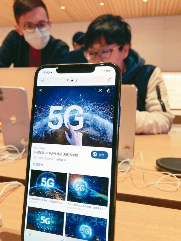 5G行通訊科技到來,讓人們感受到「行動世代」的來臨。 記者徐兆玄/攝影