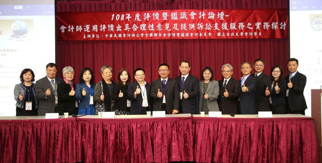中華民國會計師公會全國聯合會理事長黃奕睿(中)與參加論壇的貴賓、主持人、報告人、...