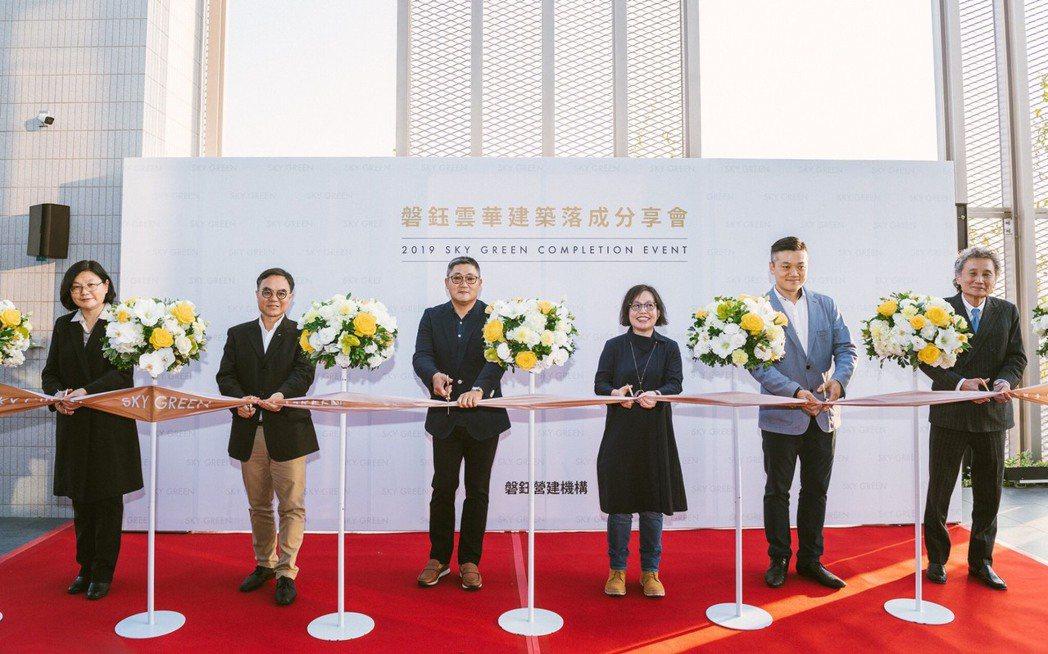 「磐鈺雲華」建築落成分享會嘉賓雲集。 業者/提供