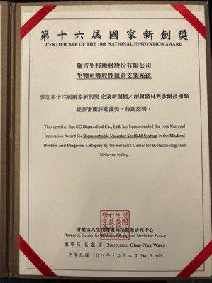 施吉生技以具備創新醫材價值評定獲「第16屆國家新創獎」殊榮。