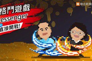 全台首創!2020選舉格鬥遊戲 就在聯合新聞網臉書Messenger