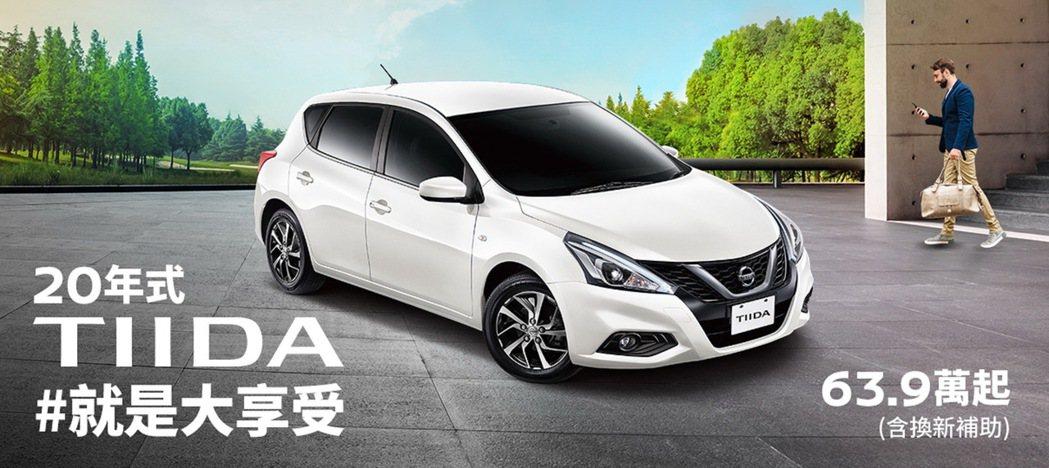 2020年式Nissan TIIDA進行升級。 圖/裕隆日產提供