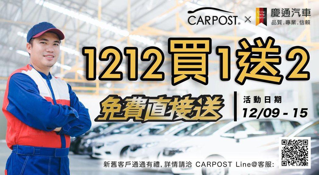 CARPOST推出「1212 買一送二」活動,讓愛車人士可以任性購買外匯車,無需...