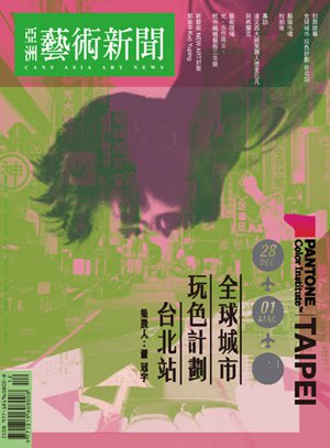 《亞洲藝術新聞》2019/12月號 No.179