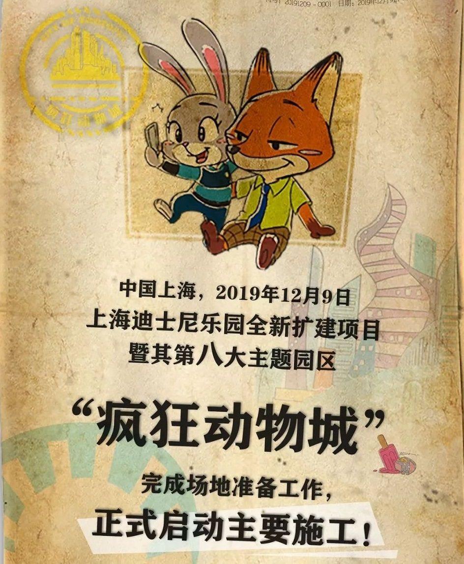 上海迪士尼樂園第八大主題園區「瘋狂動物城」(台譯「動物方城市」),已完成場地準備...