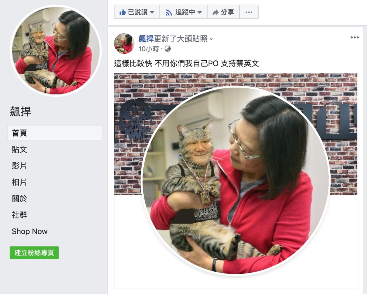 館長昨晚更將自己臉書粉絲團的大頭照,換成蔡英文抱貓的照片,而透過修圖將自己的臉,...