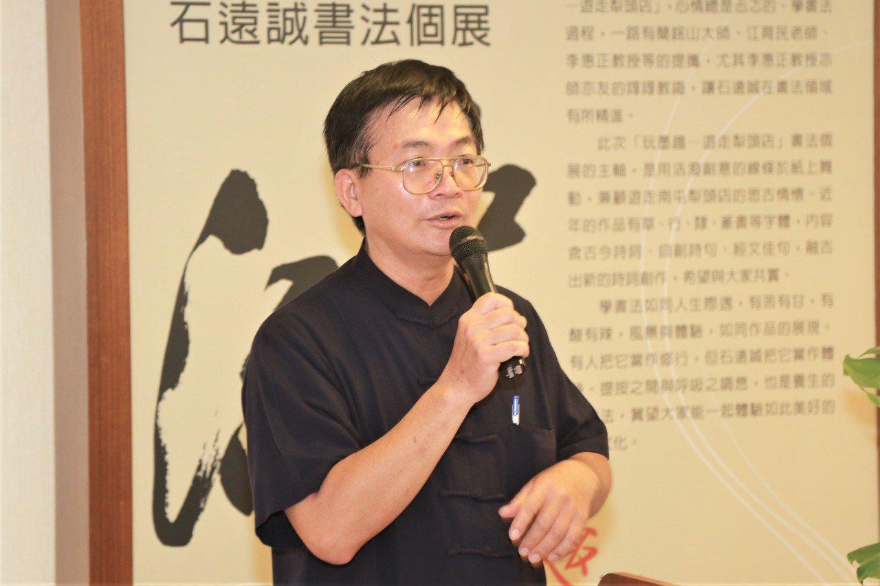 石遠誠寫書法30年,已展現出自己獨特的風格。 圖/石遠誠提供