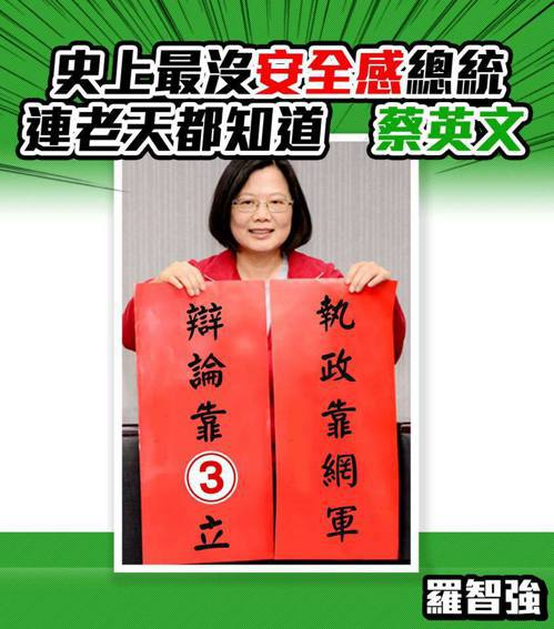 關於總統大選辦論會的紛爭,羅智強在臉書PO出KUSO的合成圖片表達求。圖/取自羅...