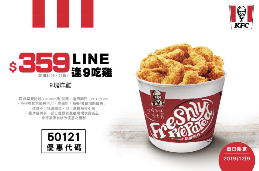肯德基推出一日限定的「9號吃雞日」。圖/摘自肯德基活動頁面