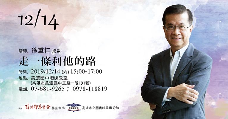 徐重仁曾在超商龍頭與連鎖超市擔任要職,管理經驗豐富。圖/薛伯輝基金會提供