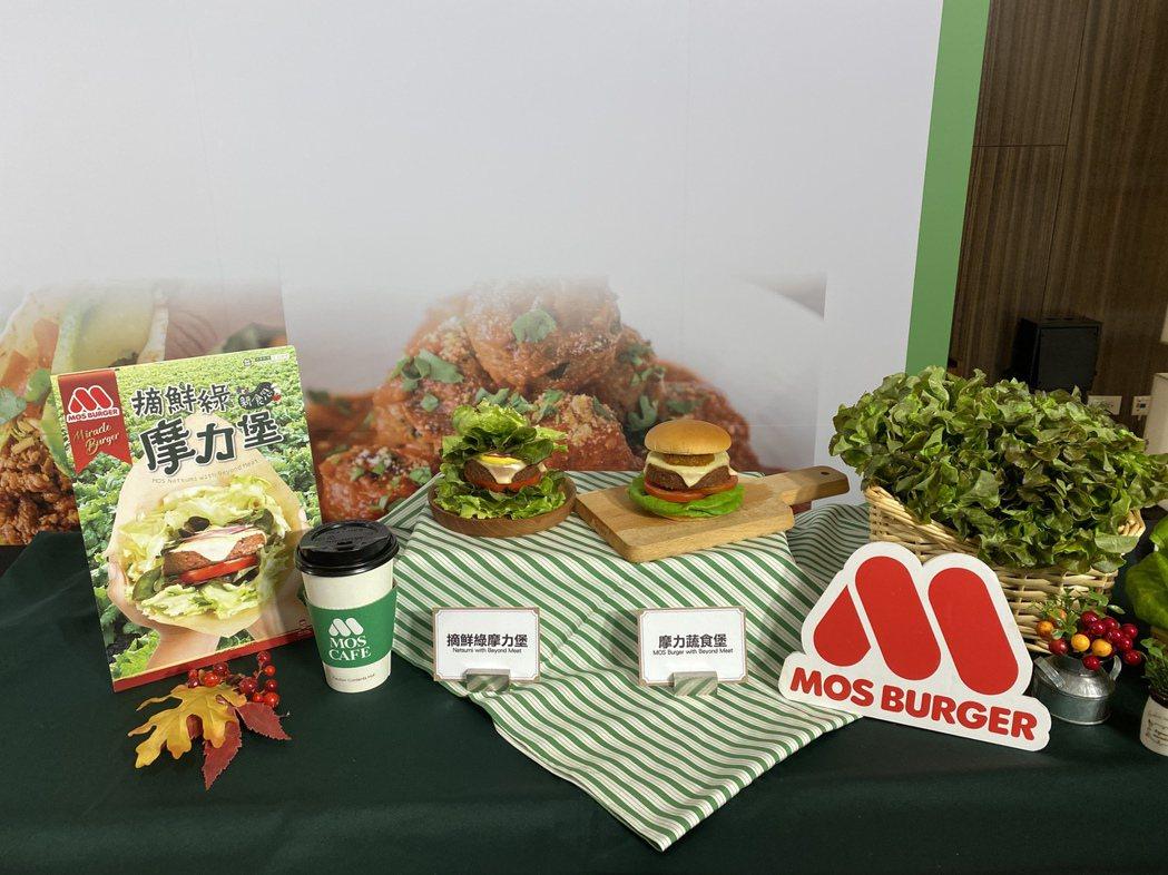 目前於MOS BURGER指定門市就可以吃到未來肉製成的蔬食漢堡。記者黃筱晴/攝...
