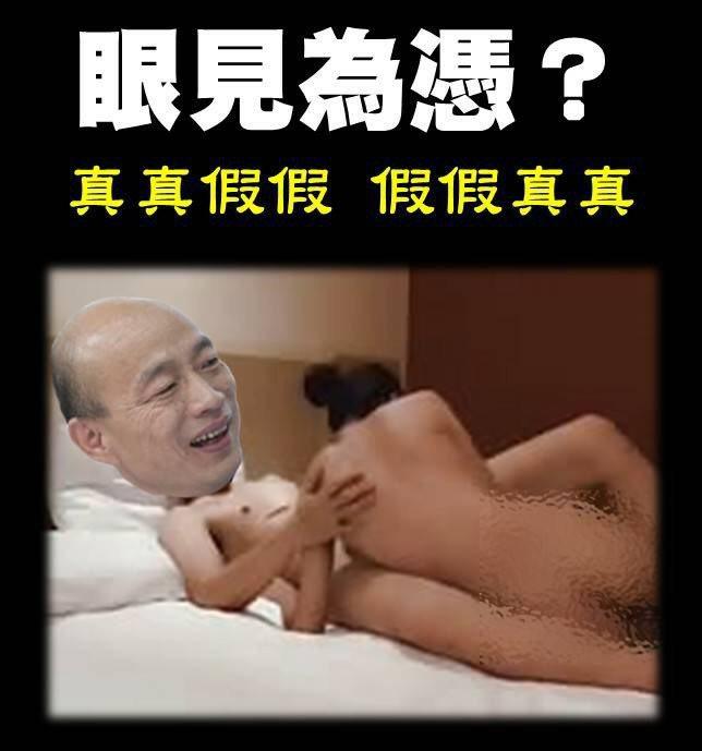 國民黨總統候選人韓國瑜遭合成色情照。圖/韓國瑜辦公室提供