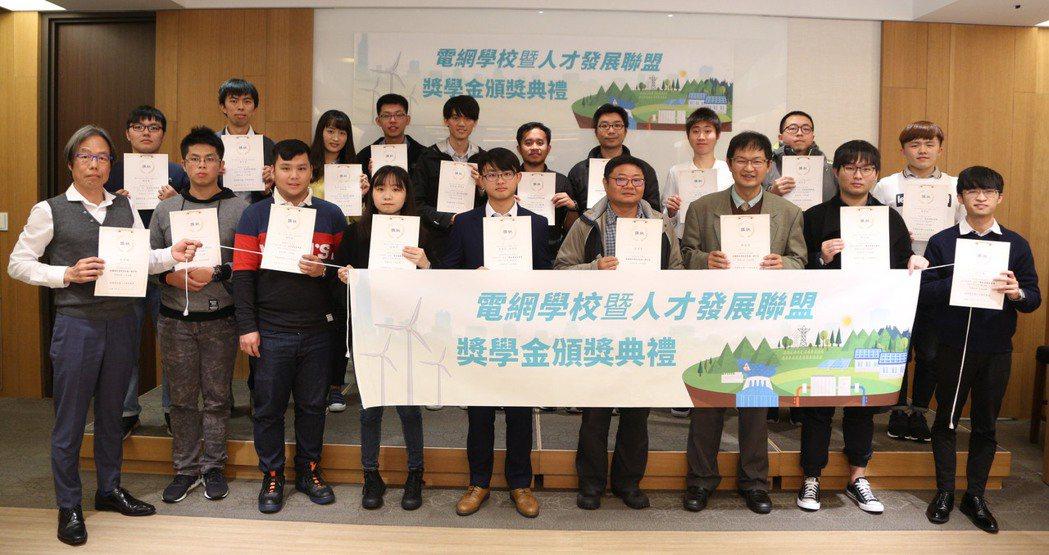 電網學校暨人才發展聯盟第二次獎學金得獎者,來自台大、清大、成大等電力科技優秀學生...