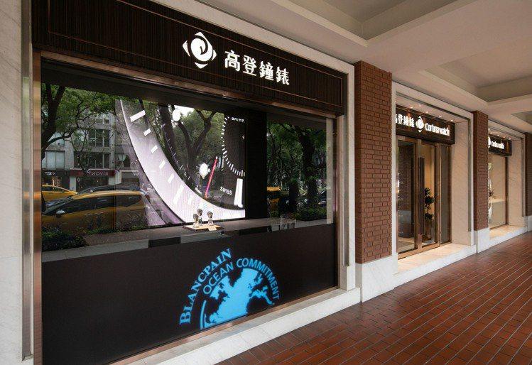 寶珀表攜手高登鐘表打造台北第一家非商場的形象店,也是中山商圈的最新型態鐘表專賣店...