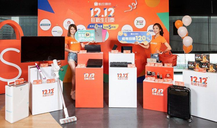 蝦皮購物「12.12狂歡生日慶」再推多款夯品限時搶購只要1元。圖/蝦皮購物提供
