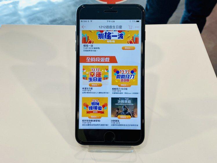 蝦皮購物雙12持續推出廣受好評的生日特別版In-app遊戲。記者黃筱晴/攝影