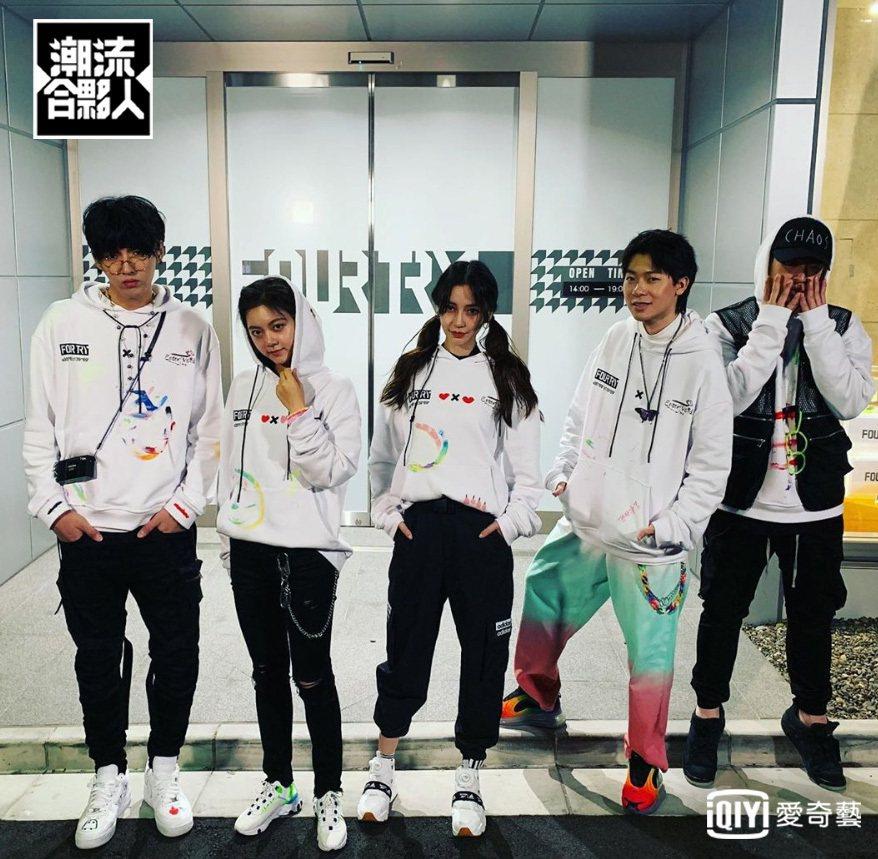 愛奇藝真人實境秀「潮流合夥人」。圖/愛奇藝台灣站提供
