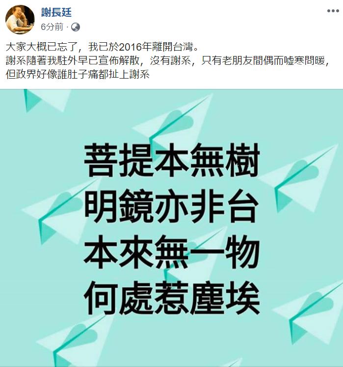 駐日代表謝長廷表示,謝系隨他駐外早已解散,但政界好像誰肚子痛都扯上謝系。圖片翻攝...
