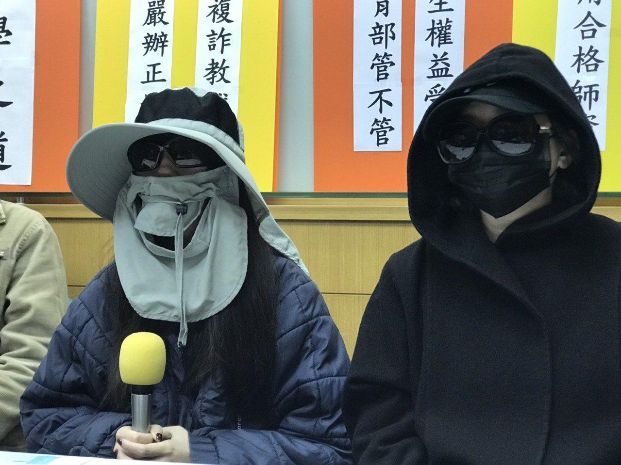 台北海洋科技大學表演藝術系陳姓學生,今天在教團、教師、家長陪同下出面指控表演藝術...