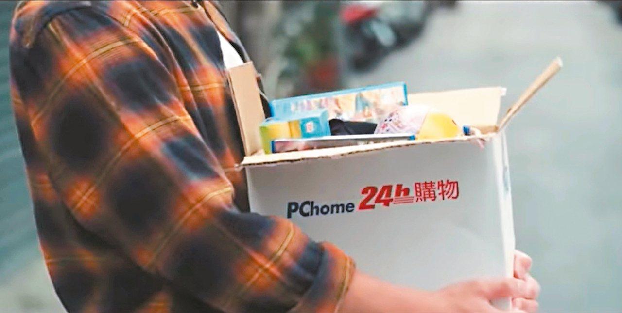 蝦皮製作的廣告涉嫌影射PChome送貨太慢,並暗示消費者快分手,檢方認定貶抑PC...