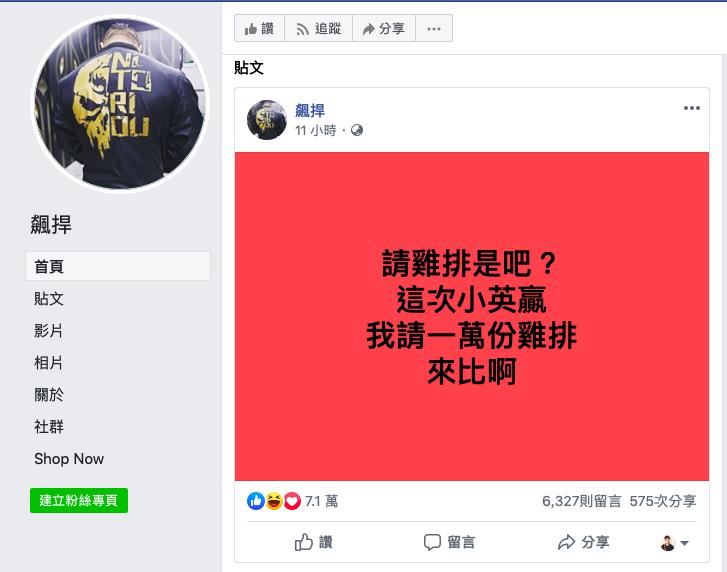 網紅館長陳思漢貼出祭品文,寫下「請雞排是吧?這次小英贏我請一萬份雞排來比啊」。 ...