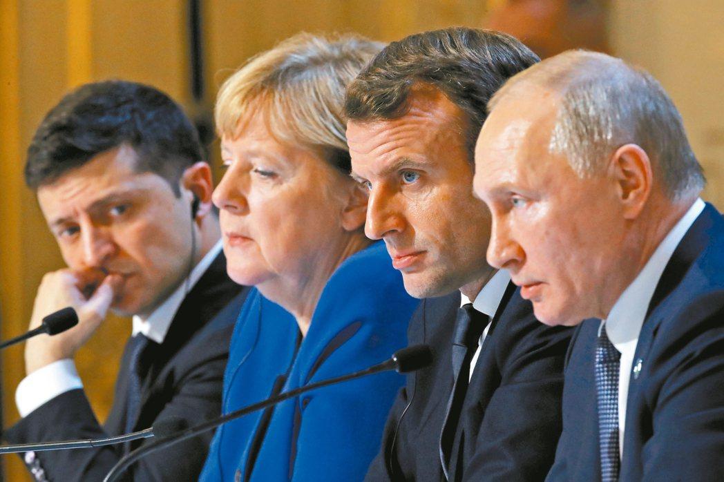 烏克蘭總統澤倫斯基(左起)、德國總理梅克爾、法國總統馬克宏和俄國總統普亭9日在巴...