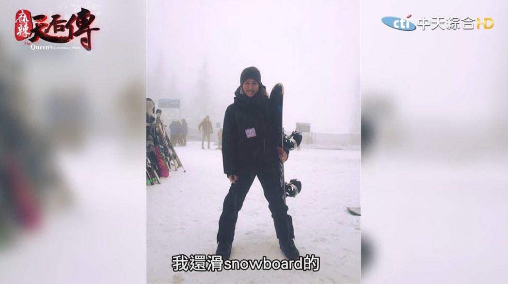 薔薔到加拿大滑雪,差點命喪滑雪場。 圖/擷自Youtube