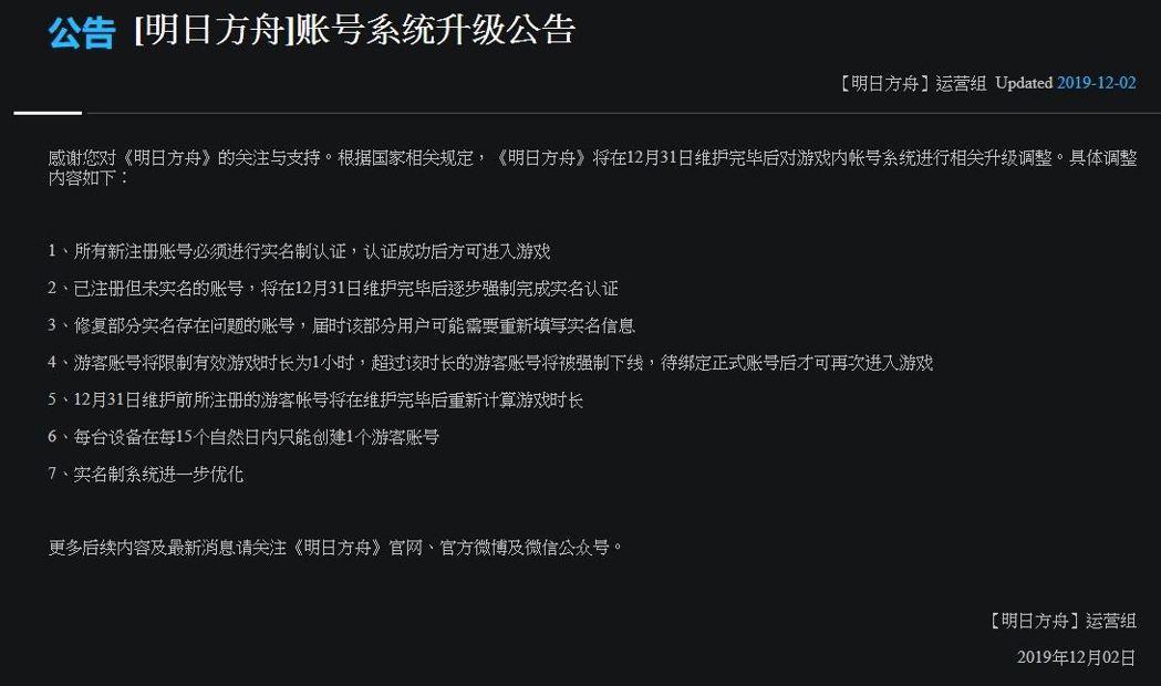 12月31日後所有未經認證的新帳戶無法進入遊戲,意味所有海外新玩家都無法再玩明日...