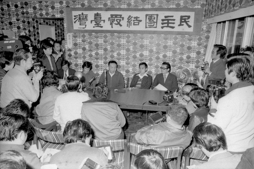 1979年12月12日,美麗島雜誌社舉行記者會。 圖/聯合報系資料照