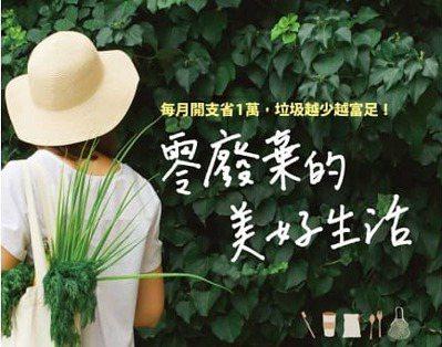 從2016年展開「零廢棄生活」的呂加零,寫下「零廢棄的美好生活」一書,是台灣第一...