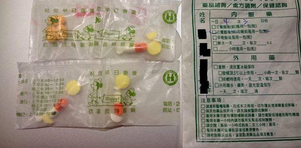 藥包上除了印著宛若「走鐘」版的米老鼠外,還寫了「Happy」的字樣,讓日本專欄作...