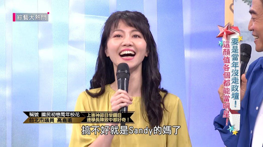 高嘉瑜上吳宗憲主持的《綜藝大熱門》。 圖/擷自Youtube