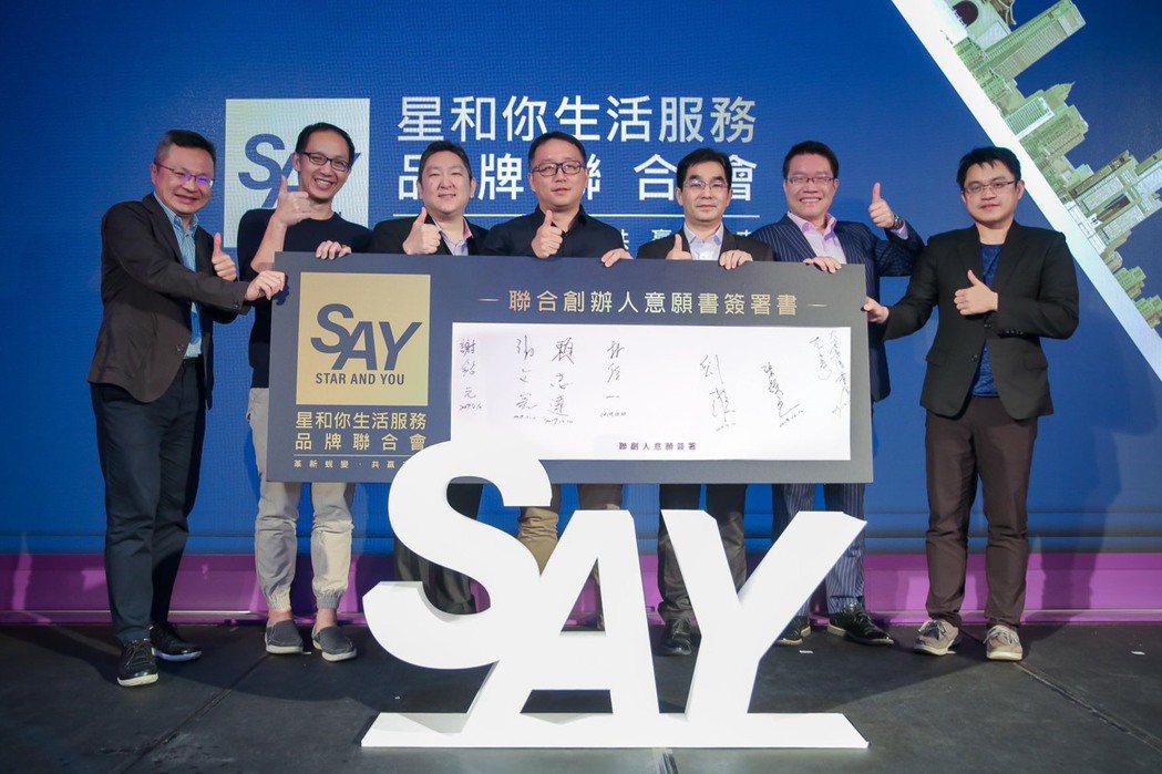 「SAY(Star And You)星和你生活服務品牌聯合會」宣告對外開放各界品...